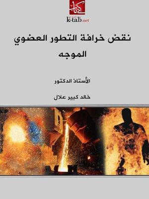 cover image of نقض خرافة التطور العضوي الموجه