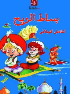 cover image of بساط الريح