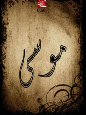 cover image of موسي