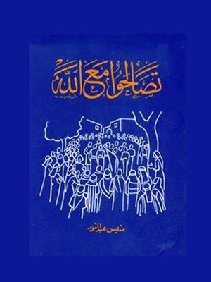 cover image of تصالحوا مع الله