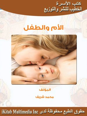 cover image of الأم و الطفل