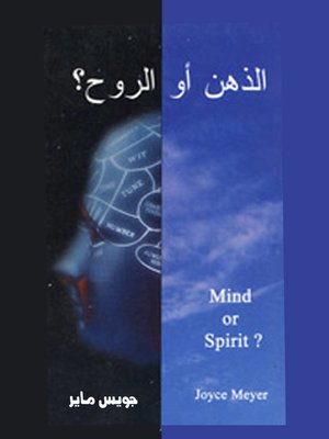 cover image of الذهن او الروح؟