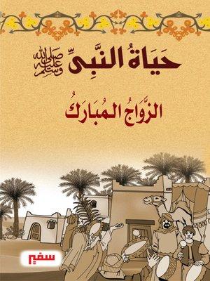 cover image of حياة النبى-صلى الله عليه و سلم- الزواج المبارك