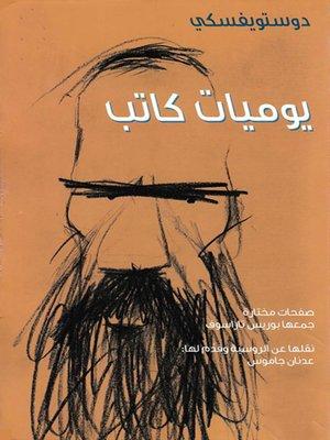 cover image of يوميات كاتب
