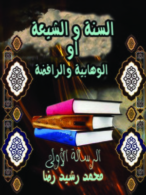 cover image of السنة والشيعة أو الوهابية والرافضة - الرسالة الأولى
