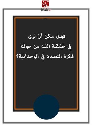 cover image of فهل يمكن أن نرى في خليقة الله من حولنا فكرة التعدد في الوحدانية؟