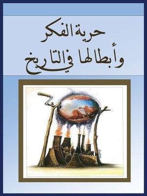 cover image of حرية الفكر وأبطالها في التاريخ