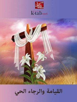 cover image of القيامة والرجاء الحي