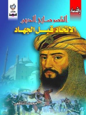 cover image of الناصر صلاح الدين - الاتحاد قبل الجهاد