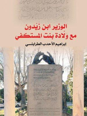 cover image of الوزير ابن زَيْدون مع وَلَّادة بنت المستكفي
