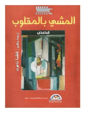 cover image of المشي بالمقلوب