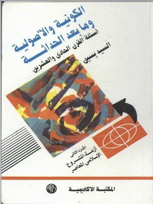 cover image of االكونية و الأصولية ( الجزء الثانى )