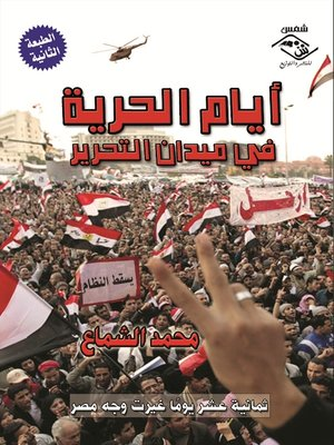 cover image of أيام الحرية