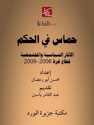 cover image of حماس في الحكم الآثار السياسية والمجتمعية