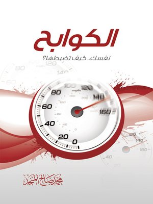 cover image of الكوابح