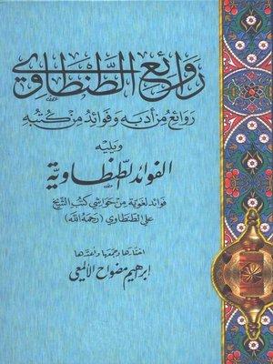 cover image of روائع الطنطاوي ويليه الفوائد الطنطاوية