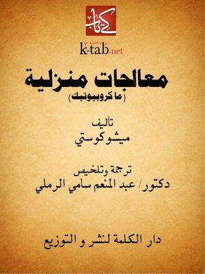 cover image of (معالجات منزلية (ما كروبيوتيك
