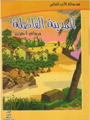 cover image of المدينة الفاضلة و روائع أخرى