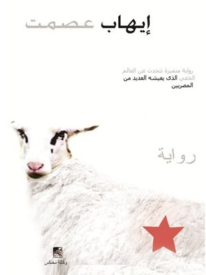 cover image of ضابط برتبة عنكبوت