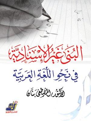 cover image of البنى غير الإسنادية في نحو اللغة العربية