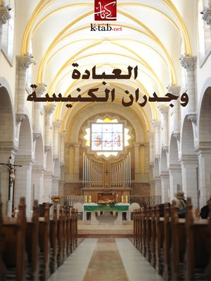 cover image of العبادة وجدران الكنيسة