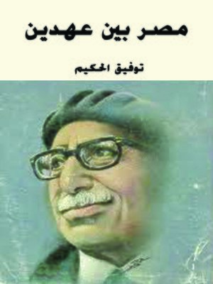 cover image of مصر بين عهدين