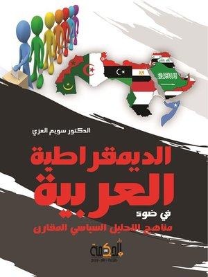 cover image of طبيعة الديمقراطية العربية
