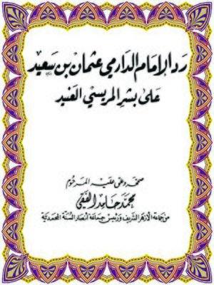 cover image of رد الإمام الدارمي عثمان بن سعيد على بشر المريسي العنيد