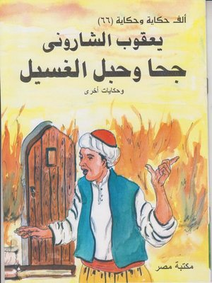 cover image of جحا وحبل الغسيل