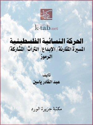 cover image of الحركة النسائية الفلسطينية