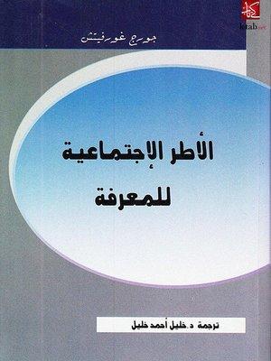 cover image of الاطر الاجتماعية للمعرفة