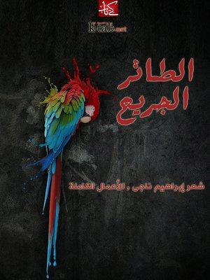 cover image of الطائر الجريح