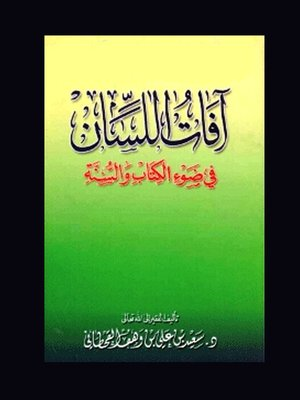 cover image of آفات اللسان فى ضوء الكتاب والسنة