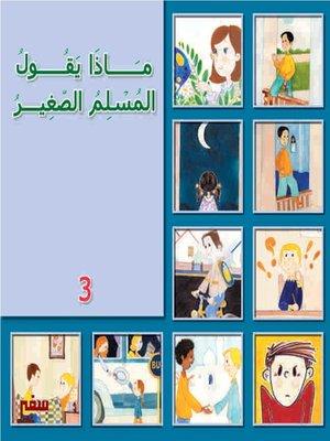 cover image of ماذا يقول المسلم الصغير 3