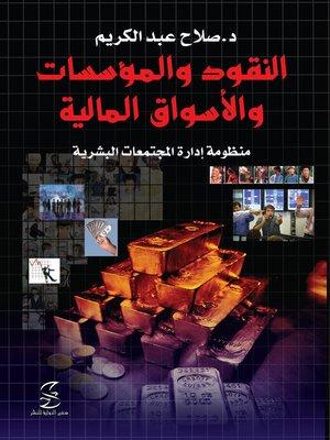 cover image of النقود و المؤسسات و الأسواق المالية