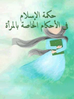 cover image of حكمة الإسلام في الأحكام الخاصة بالمرأة