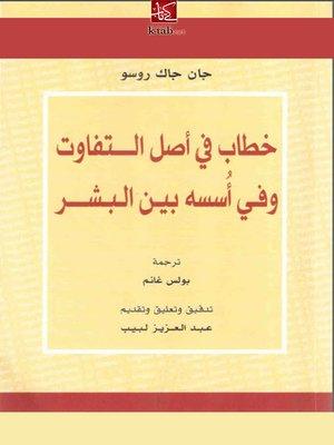 cover image of خطاب فى اصل التفاوت وفى أسسه بين البشر