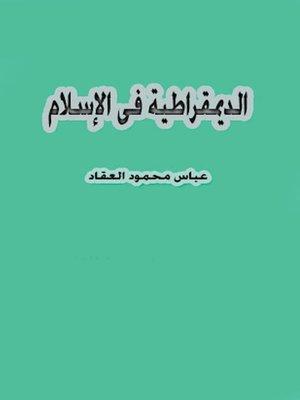 cover image of الديمقراطية في الإسلام