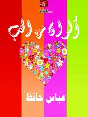 cover image of الحمار القارئ