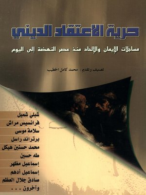cover image of حرية الأعتقاد الدينى