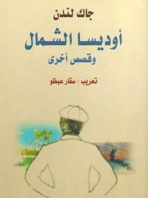 cover image of أوديسا الشمال وقصص أخرى