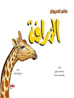 cover image of عالم الحيوان - الزرافة