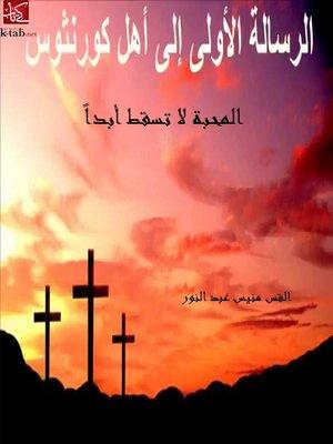 cover image of الرسالة الاولي الي اهل كورنثوس