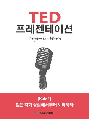 cover image of TED Presentations, Part 2