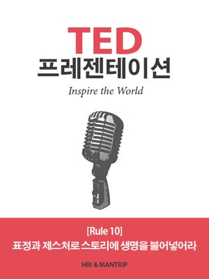cover image of TED Presentations, Part 11
