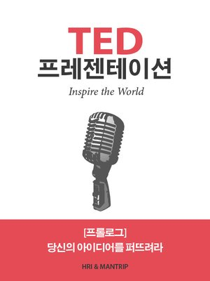 cover image of TED Presentations, Part 1