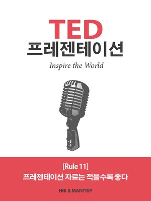 cover image of TED Presentations, Part 12