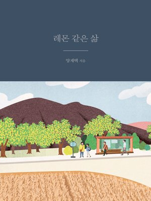 cover image of 레몬 같은 삶