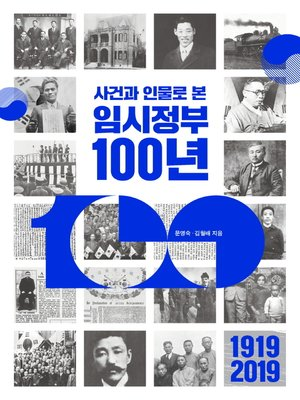 cover image of 사건과 인물로 본 임시정부 100년
