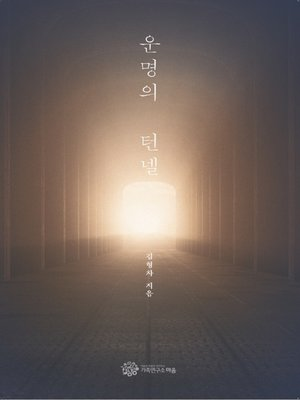 cover image of 운명의 턴넬